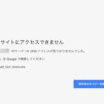 ブログ-DNSエラー画面