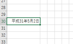 新元号in Excel but