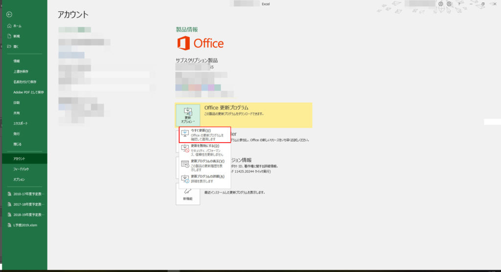 Office更新作業